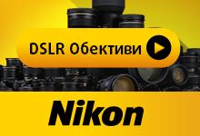 Nikon DSLR Обективи