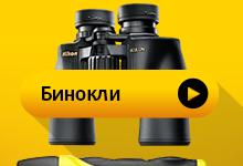 Nikon Бинокли