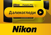 Nikon Далекогледи