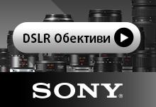 Sony DSLR Обективи