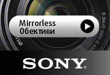 Sony Mirrorless обективи