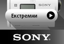 Sony Екстремни камери