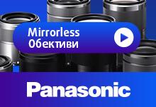 Panasonic Mirrorless обективи